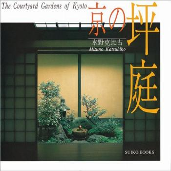 The Courtyard Gardens of Kyoto (English and Japanese